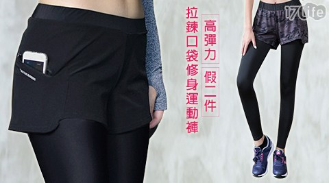 高彈力假二件拉鍊口袋修身運動17p life褲