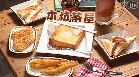 套餐/木坊/茶屋/珍奶/冰沙/柳條/牛油/西多士/凍檸茶/燻G三角/腿排/三角/抵用