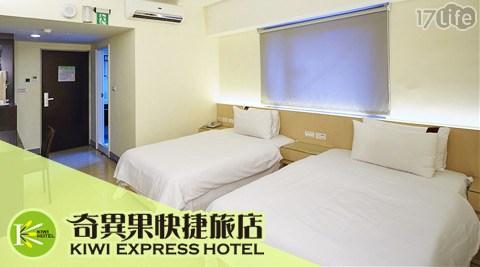 奇異果快捷旅店/高雄車站店/高雄/車站