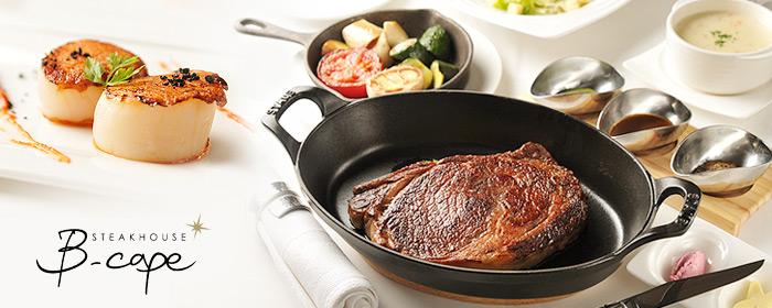 SPARKLE Hotel 思泊客.B CAPE 牛排館-美國肋眼超值雙人套餐 熟成牛排歷時發酵,孕育如同醇酒般的野性風味,講究味覺頂尖質感,教父級手藝經典傳承