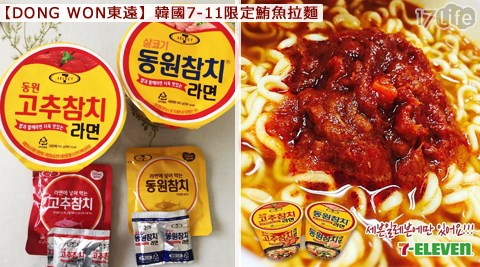 DONG WON東遠-韓國7-11限定鮪魚拉麵