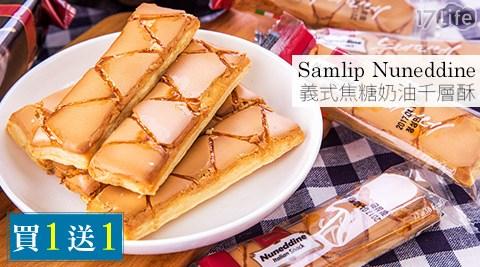 韓國樂天Samlip Nuneddine-義式焦糖奶油千層200條(買100響 時 天堂 高雄條加贈100條)