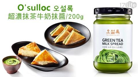 O'SULLOC-韓國抹茶專賣店超濃抹茶牛奶抹醬