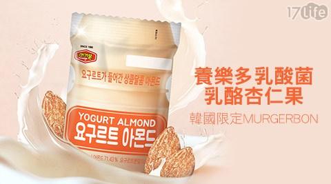平均每包最低只要39元起(5包免運)即可購得【MURGERBON】韓國限定-乳酸多多杏仁果1包/10包/20包(30g/包)。