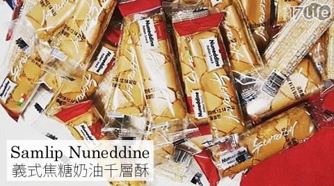 平均每條最低只要5元起(含運)即可購得【韓國樂天Samlip Nuneddine】義式焦糖奶油千層25條/50條/100條/150條/200條/300條(12g/條)。