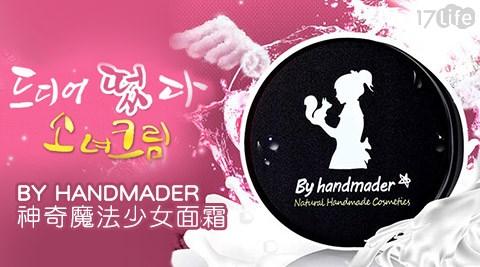 韓國BY HANDMADER-神奇魔法少女面霜