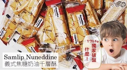平均每條最低只要4元起(含運)即可享有【韓國樂天Samlip Nuneddine】義式焦糖奶油千層100條/150條/300條。