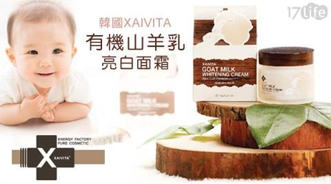 韓國XAIVITA-有機山羊乳亮白面霜