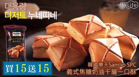 平均每包最低只要12元起(含運)即可購得【Samlip SPC】韓國樂天義式焦糖奶油千層一口酥(45g/包),享買15包送15包優惠!