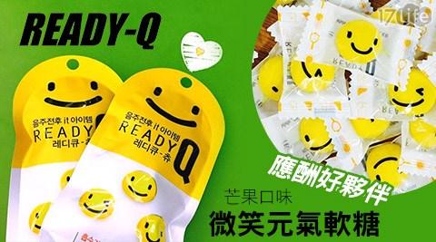 韓國READY Q-微笑元氣軟糖(芒果口味)