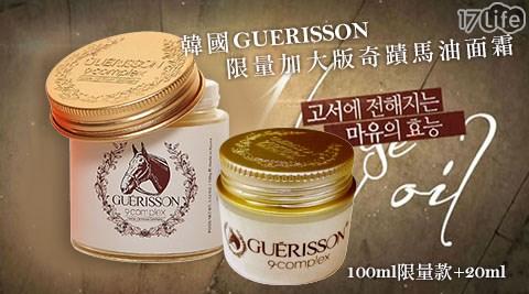 韓國GUERISSON-奇蹟馬油面霜