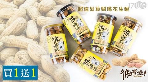 彼娜滋-超值划使用17life購物金算唰嘴花生罐