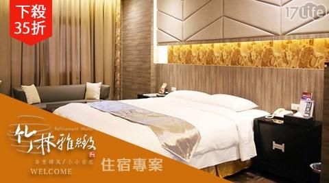 竹林雅緻商務汽車旅館-渡假風情住宿專案
