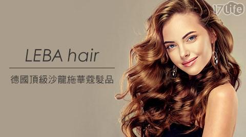 LEBA/hair/美髮/中山美髮/中山變髮/中山染髮/中山燙髮/台北美髮
