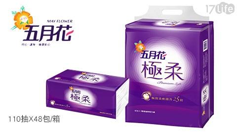 只要549元(含運)即可享有【五月花】原價954元極柔頂級抽取式衛生紙1箱,每箱內含:110抽x48包。