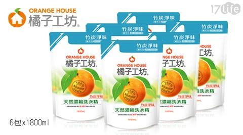 只要1299元(含運)即可購得【橘子工坊】原價1908元天然濃縮洗衣精-竹炭淨味補充包1箱,每箱內含:6包x1800ml。