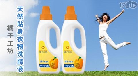 橘子工坊-天然貼身衣物洗滌液