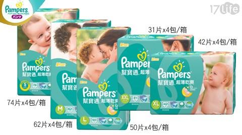 只要1519元(含運)即可購得【幫寶適】原價1676元超薄乾爽嬰兒紙尿褲任選1箱,尺寸:S/M/L/XL/XXL。