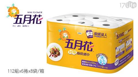 只要699元(含運)即可享有【五月花】原價1,112元妙用廚房紙巾(112組x6捲x8袋/箱)1箱。