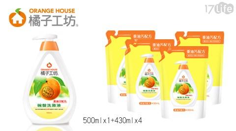 只要549元(含運)即可享有【橘子工坊】原價770元家用清潔類重油汙碗盤洗滌液1組,內含:瓶裝500mlx1+補充包430mlx4。