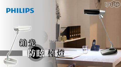 只要949元(含運)即可享有【PHILIPS飛利浦】原價1,399元鉑光防眩檯燈(FDS668)1入,顏色:黑/白,享保固2年。