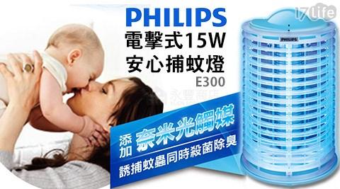 PHILIPS/飛利浦/電擊式15W安心捕蚊燈/E300/捕蚊燈
