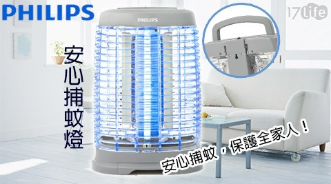 PHILIPS/飛利浦/安心/捕蚊燈/15W/電擊式/E350