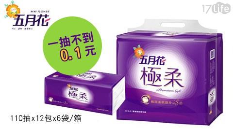 平均最低只要779元起(含運)即可享有【五月花】極柔頂級抽取式衛生紙1箱/2箱(110抽x12包x6袋/箱)。