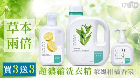 只要839元(含運)即可享有【植淨美】原價1,699元草本兩倍超濃縮洗衣精-萊姆柑橘香氛1組(800mlx6瓶/組)。