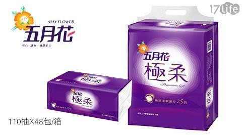 只要549元(含運)即可享有【五月花】原價954元極柔頂級抽取式衛生紙1箱(110抽X48包/箱)。