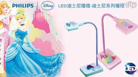 只要699元(含運)即可享有【PHILIPS 飛利浦】原價1,480元迪士尼系列LED檯燈1入,多款任選,購買享2年保固!