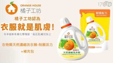 只要999元(含運)即可享有【橘子工坊】原價1,299元衣物類天然濃縮洗衣精(1800ml制菌活力1瓶+1500ml補充包4包)1組。
