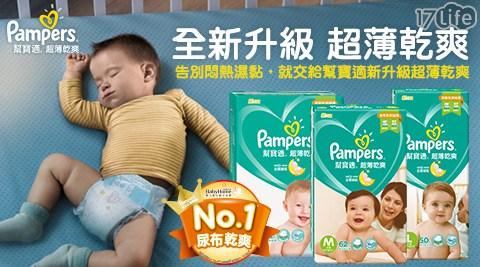 只要1,519元(含運)即可享有原價1,676元幫寶適-超薄乾爽嬰兒紙尿褲 1箱/組