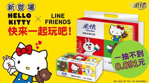 平均每箱最低只要649元起(含運)即可購得【柔情】LINE x KITTY授權版抽取式衛生紙1箱/2箱(100抽x12包x6袋/箱)。