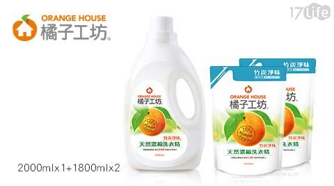 只要699元(含運)即可享有【橘子工坊】原價1,020元天然濃縮洗衣精正常瓶2000mlx1瓶+補充包1800mlx2包-竹炭淨味1組。