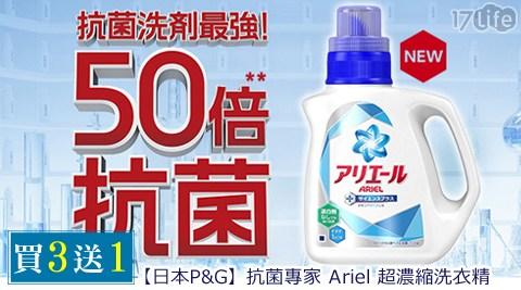 平均每罐最低只要199元起即可購得【P&G】日本抗菌專家Ariel超濃縮洗衣精1罐/3罐(1kg/罐),購買3罐方案再享買三送一優惠!