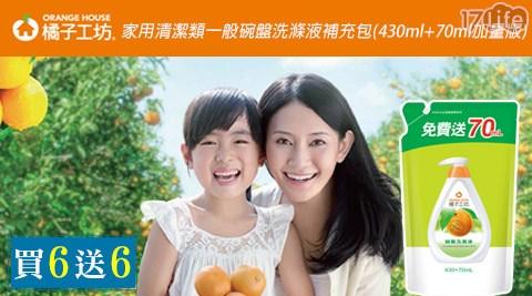 只要999元(含運)即可享有【橘子工坊】原價2,004元家用清潔類一般碗盤洗滌液補充包(430ml+70ml加量版)1箱(12包/箱)。