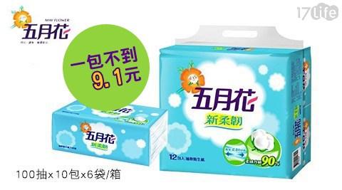 平均每箱最低只要549元起(含運)即可享有【五月花】新柔韌抽取式衛生紙2015升級版1箱/2箱(100抽x10包x6袋/箱)。