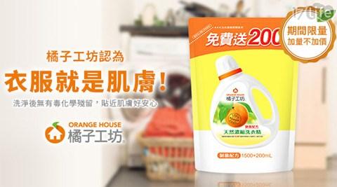 橘子工坊-衣物清潔類天然濃縮洗衣精-制菌配方加量組(1700mlx6包)