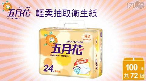 只要699元(含運)即可享有【五月花】原價989元清柔抽取衛生紙1箱(100抽x24包x3袋/箱)。