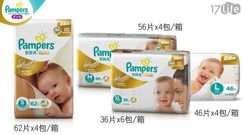 幫寶適-日本原裝進口全新功能升級特級棉柔紙尿褲系列