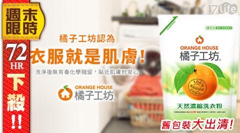 橘子工坊-衣物類天然濃縮洗衣粉補充包-深層潔淨