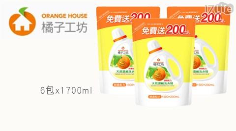 橘子工坊/衣物清/潔類/天然/濃縮/洗衣精/制菌配方