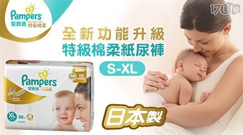 幫寶適/日本/紙尿褲/尿布/嬰兒/幼兒/尿褲/尿布