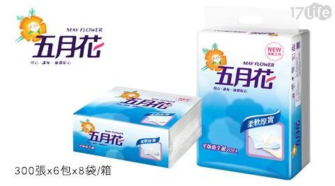 平均最低只要789元起(含運)即可享有【五月花】柔軟厚實-平版衛生紙1箱/2箱(300張x6包x8袋/箱)。