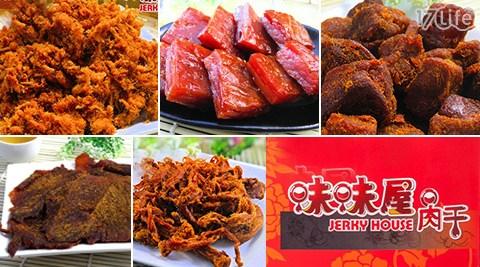 味味屋肉干專六 福村 阿拉伯 皇宮賣店-35年爆漿肉干系列