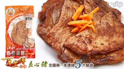 百豐傳牧場~良心豬-XXL超大豬排