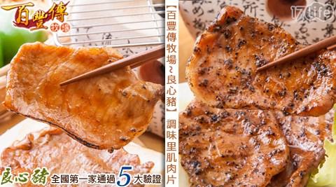 百豐傳牧場/良心豬/調味里肌肉片/里肌/里肌肉/肉片/豬肉片