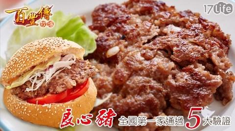 百豐傳牧場/良心豬/漢堡排/漢堡/漢堡肉/豬排