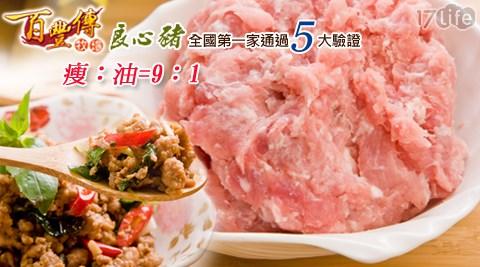 百豐傳牧場~良心豬-低脂絞肉